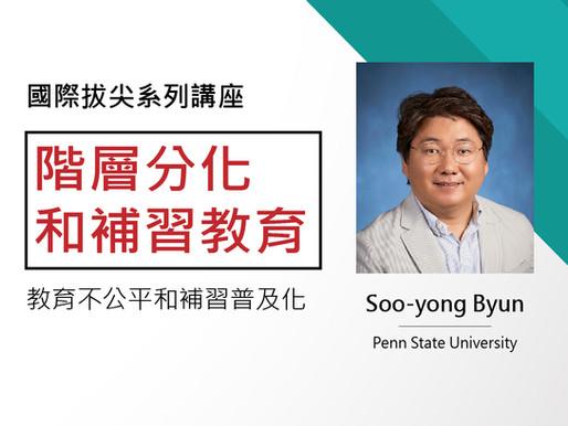 【講座資訊】12月17、19日《階層分化和補習教育》- 賓夕法尼亞州立大學 Soo-Yong Byun 教授