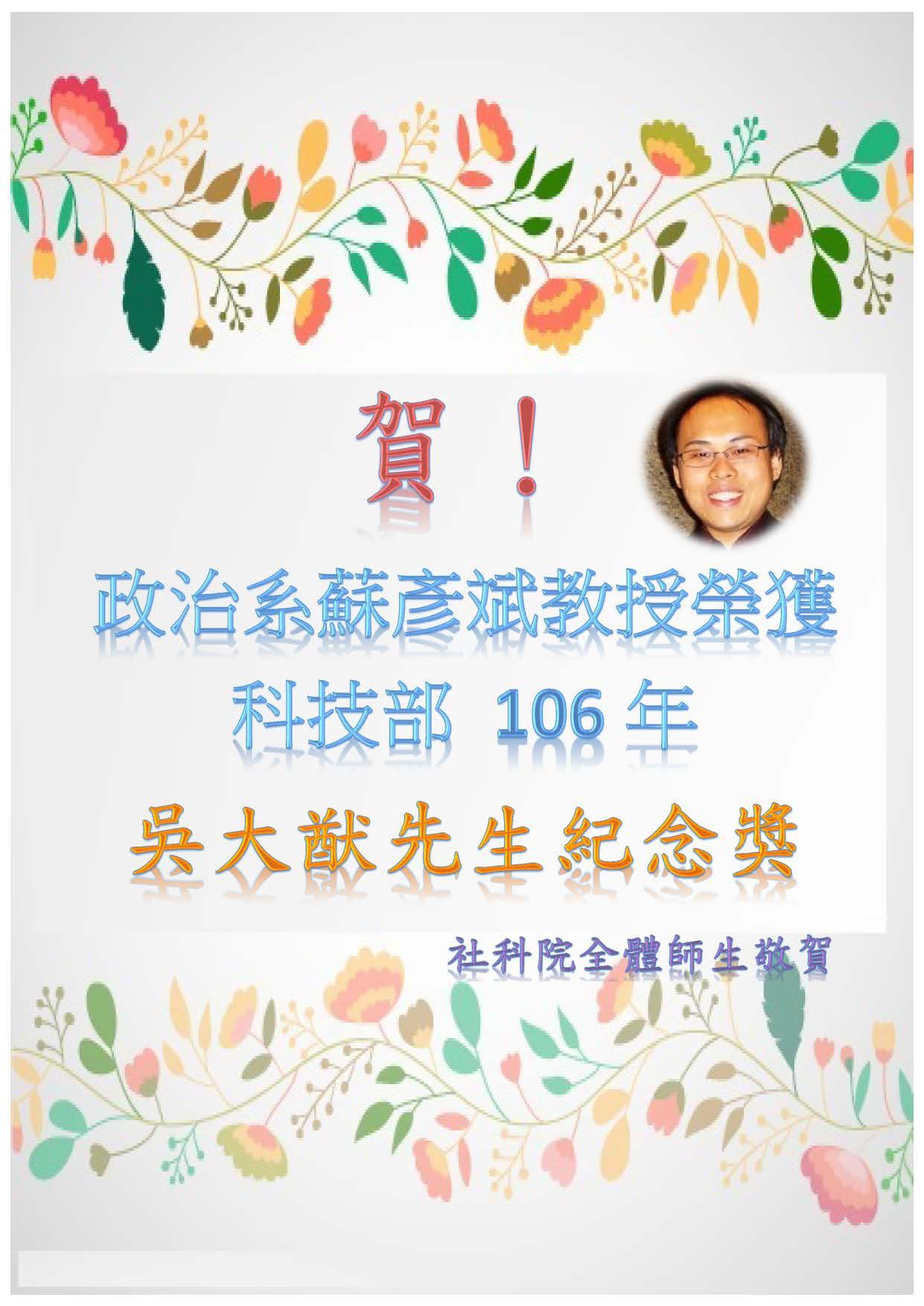 恭賀106-蘇彥斌