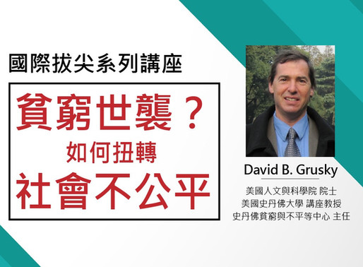 【講座資訊】12月10-12日《貧窮世襲?如何扭轉社會不公平》- 美國人文與科學院 David Grusky 院士