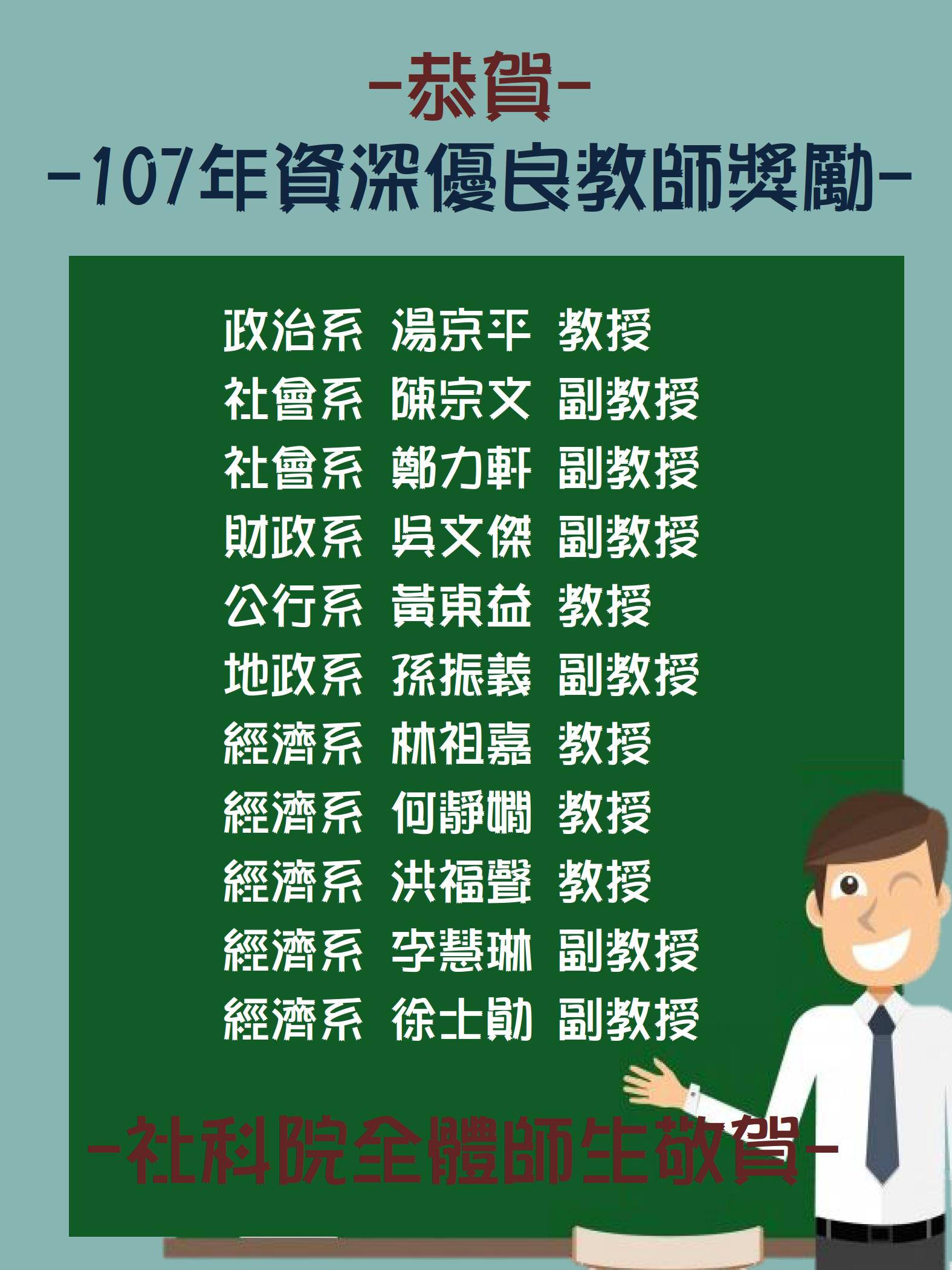 107教師獎勵_1
