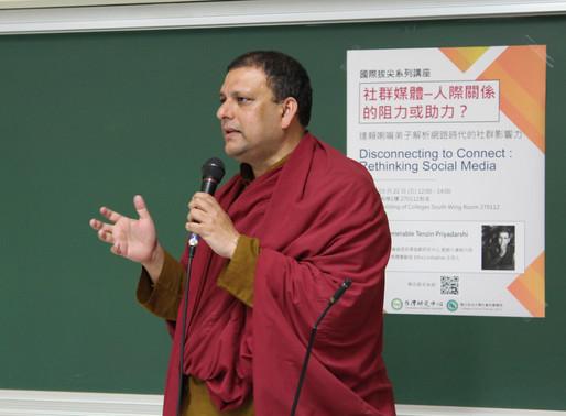 【講座資訊】3月22日《社群媒體–人際關係的阻力還助力?》- 達賴喇嘛弟子 Tenzin 大師