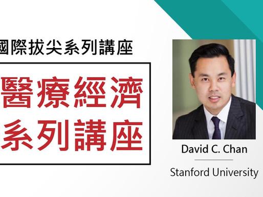 【講座資訊】12月03-04日《國際拔尖醫療經濟系列講座》- 史丹佛大學醫學院 David C. Chan 教授