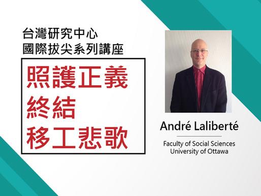 【講座資訊】11月29日《照護正義:終結移工悲歌》- 加拿大渥太華大學 André Laliberté 教授