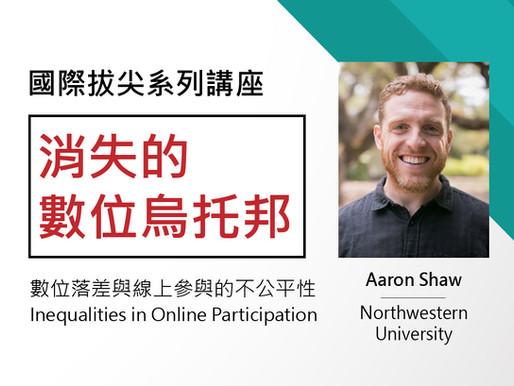 【講座資訊】11月13、15日《消失的數位烏托邦:數位落差與線上參與的不公平性》- 西北大學 Aaron Shaw 教授