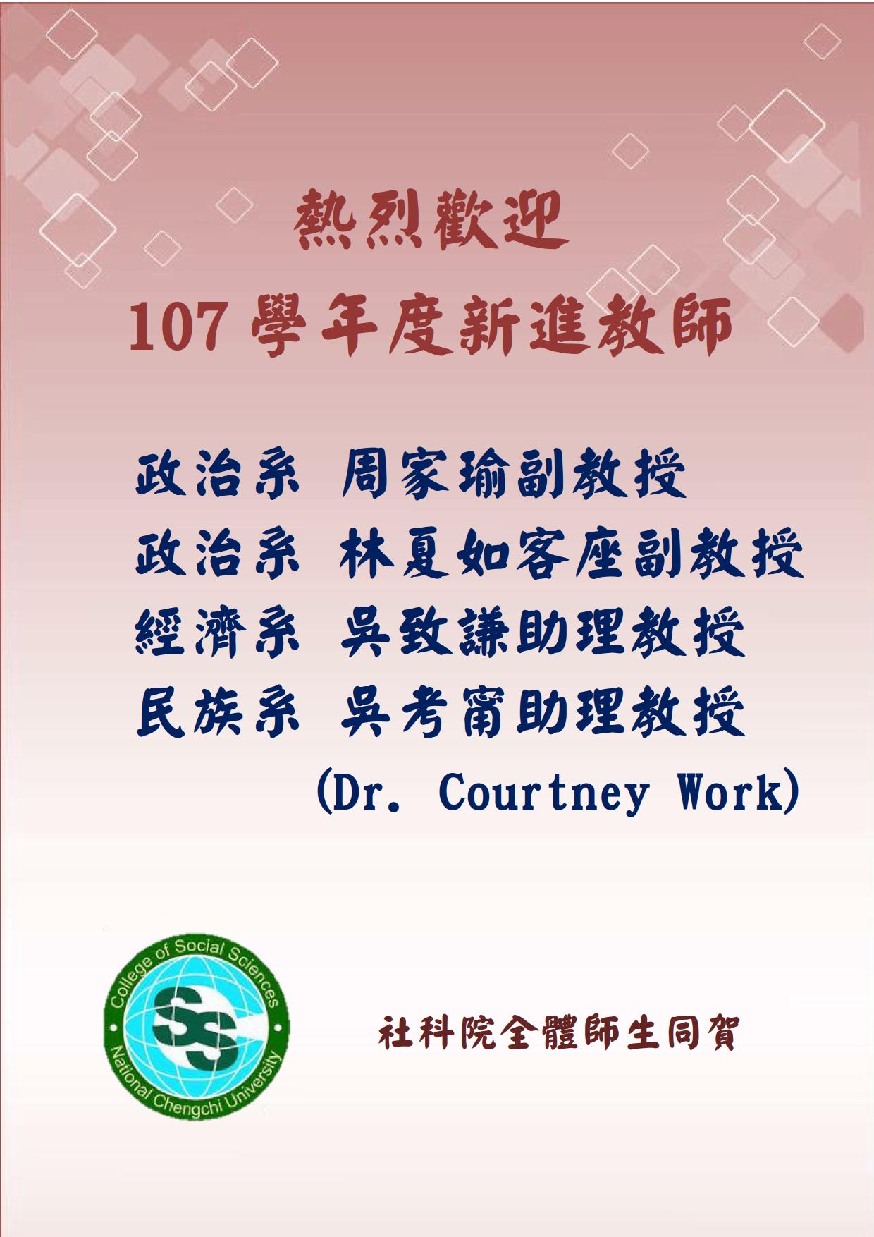 107新進教師_-2_1