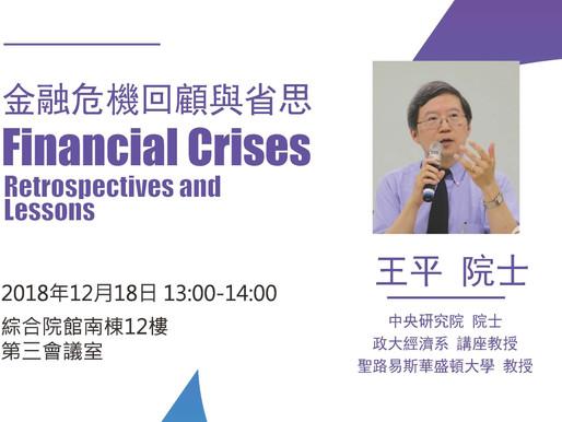 【講座資訊】12月18日 《金融危機回顧與省思》中研院院士、聖路易斯華盛頓大學教授 王平 院士