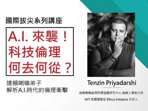 【講座資訊】12月13-14日《A.I. 來襲!科技倫理何去何從?》- 達賴喇嘛弟子 Tenzin 大師