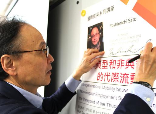 【講座資訊】10月14日《日本典型和非典型就業的代際流動》- Yoshimichi Sato教授