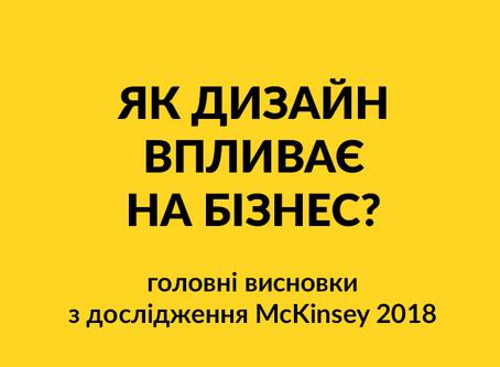 Як дизайн впливає на бізнес? Дослідження McKinsey.