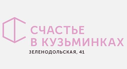 Счастье в Кузьминсках.png