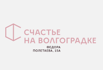 Счастье на Волгоградке.png