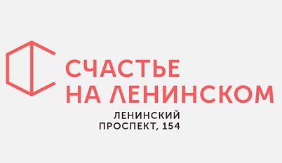Счастье на Ленинском.png