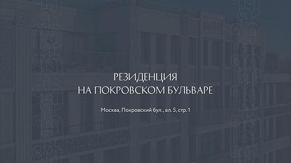 Резиденция-на-Покровском.jpg