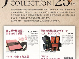 北海道初出店!25日まで札幌三越にて催事開催。