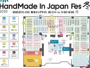 HandMade in Japan Fes に出店!および今後の予定。
