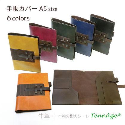 手帳カバーA5_color1_800.jpg