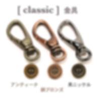 革工房アバッリ | キーコロネ classic 金具