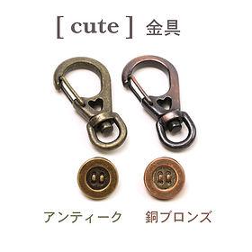 革工房アバッリ | キーコロネ cute 金具