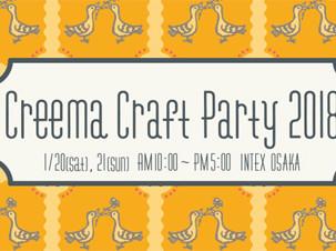 Creema Craft Party 2018 出店!および2月価格改定のお知らせ