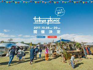 「東京ピクニック @昭和記念公園」出店!