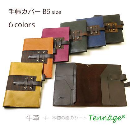 手帳カバーB6_color1_800.jpg