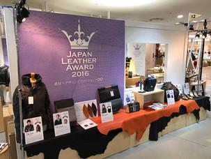 Japan Leather Award 展示販売会(@阪急うめだ)出店&実演!