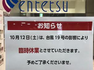 遠鉄百貨店での出店は台風のため13,14日に。