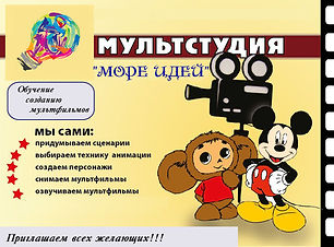 визитка мультстудии (1).jpg