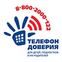 telefon_doveriya