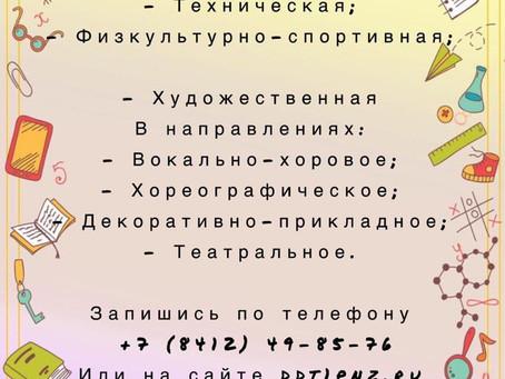 Открыт набор в объединения ДДТ№1 г. Пензы