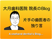 onehand dentist'sBlog.png