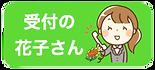 受付の花子さん.png