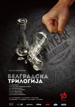 Постер за театарска продукција  (кликни и види повеќе)