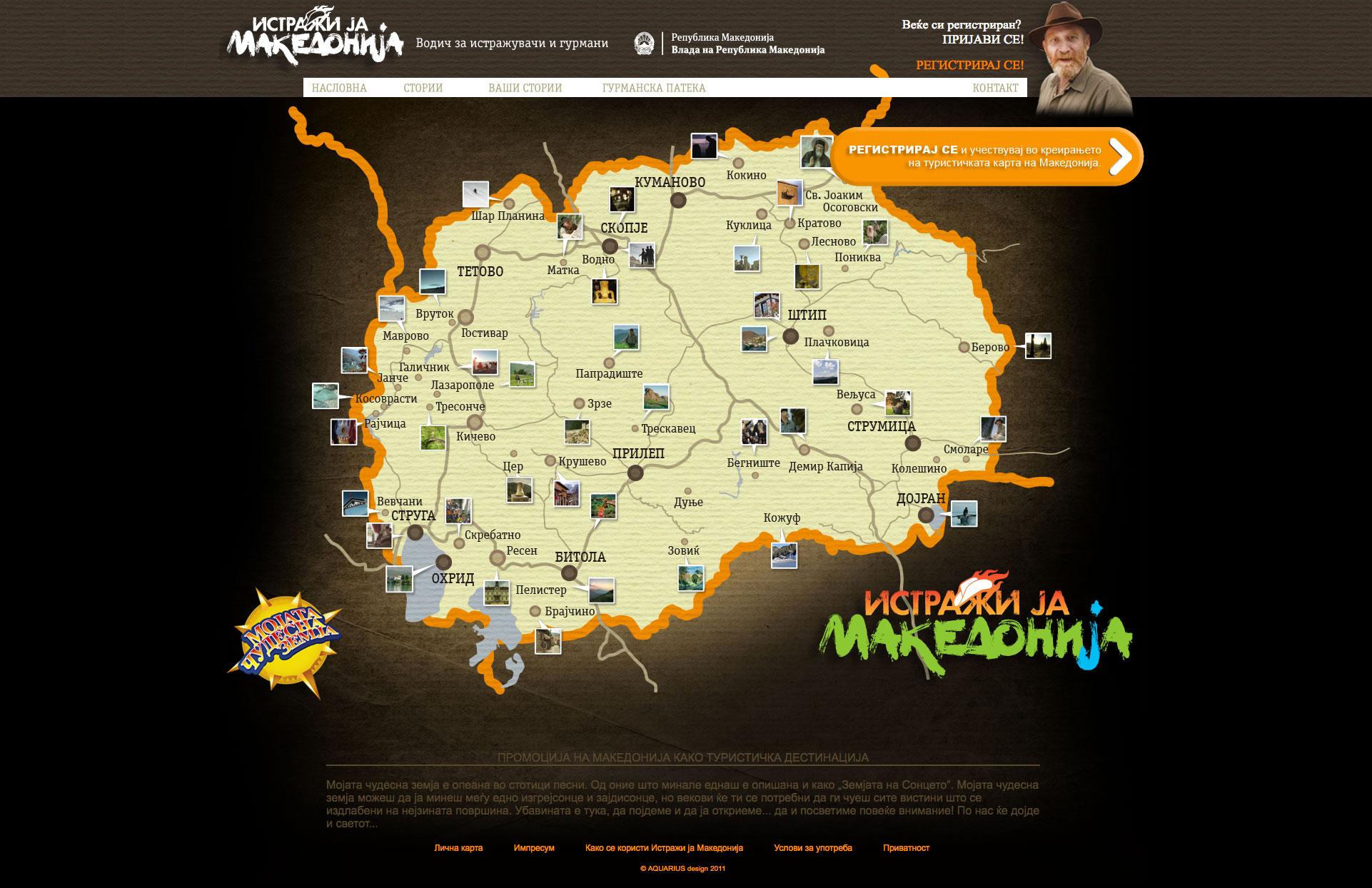 Истражи ја Македонија