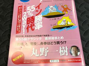 2020年 3月11日発売 競艇雑誌 「SUPER BOAT MAGAZINE マクール」に掲載