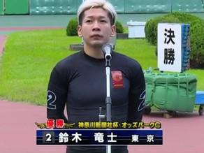 弊社代表 鈴木竜士 「神奈川新聞社杯・オッズパークC(FⅠ)優勝
