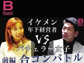 2020.02.12 YouTubeチャンネル『B Channel』制作 代表鈴木 出演