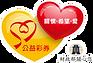1200px-ROC_公益彩券.png