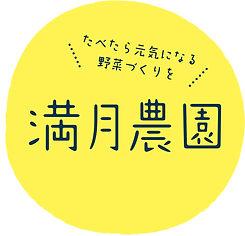 POP_満月.jpg
