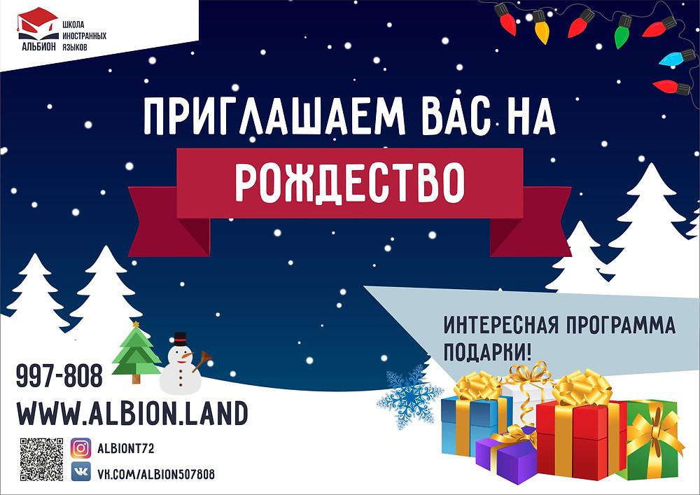 Альбион, еврошкола, еврогимназия, сигур, интеллект, английский, английский язык, Рождество, Тюмень, новый год, дед мороз, олени, праздник, дети, ребенок