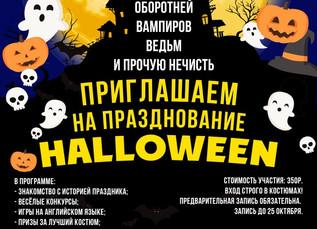 Halloween в школе Альбион