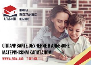 Оплата образовательных услуг материнским капиталом