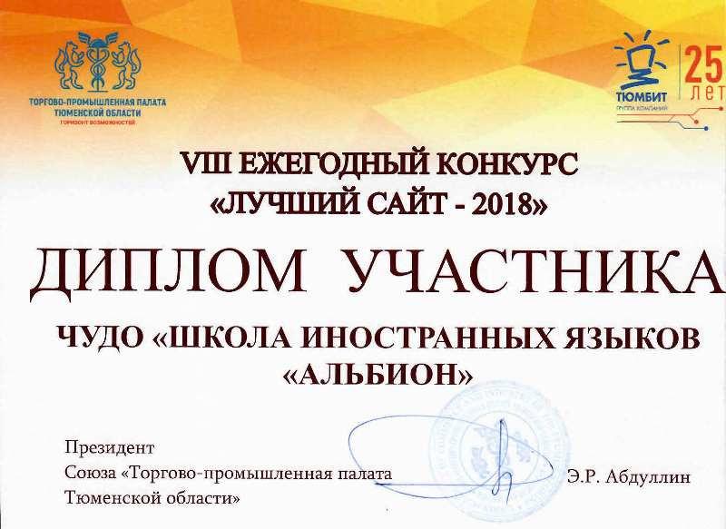 Тюменская марка-20181.jpg