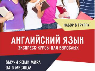 Новая группа по английскому для взрослых: уровень базовый
