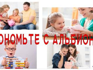 """""""Жаркое лето"""": планируй и экономь!"""