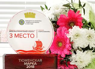 Альбион - победитель конкурса Тюменская марка-2018!