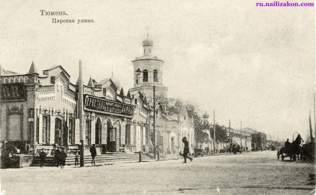 Tyumen in the early 20th century. Tsarskaya Street, now the Respubliki Street