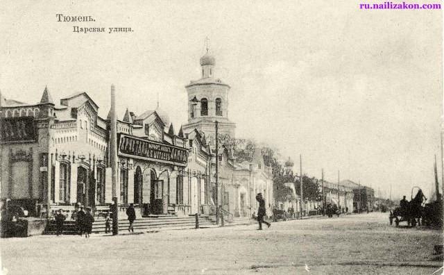 Тюмень в начале ХХ века. Улица Царская, ныне Республики