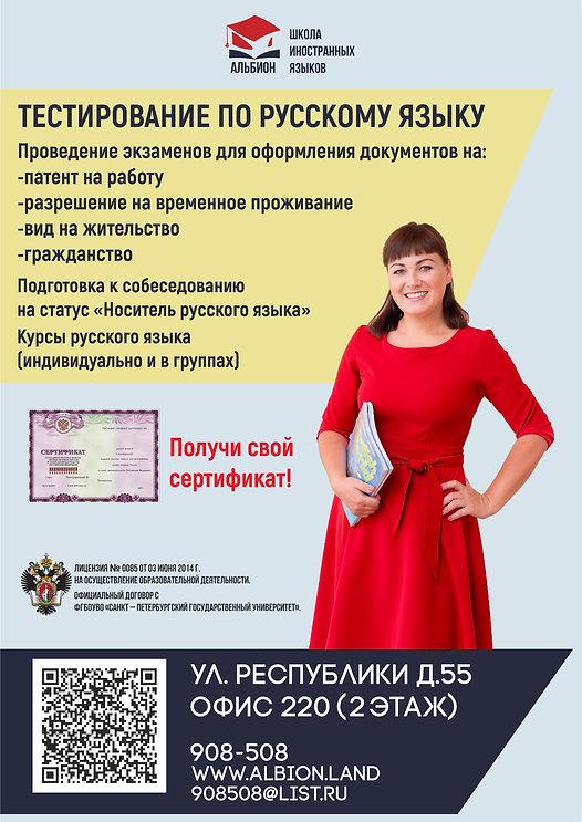 Альбион ЦТ.jpg