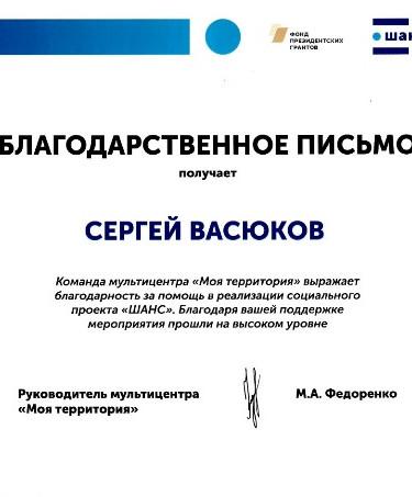Моя территория-Васюков.jpg